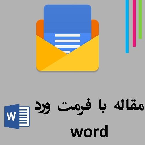 دانلود مقاله/پایان نامه آماده درباره تاثیر فناوری اطلاعات در مدیریت بحران با فرمت word-ورد 32 صفحه